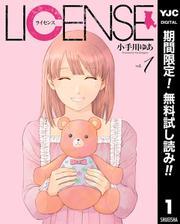 【期間限定無料配信】LICENSE ライセンス 1