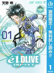 【期間限定無料配信】エルドライブ【elDLIVE】 1