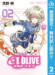 【期間限定無料配信】エルドライブ【elDLIVE】 2