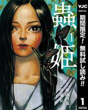 【期間限定無料配信】蟲姫 1