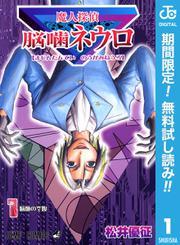 【期間限定無料配信】魔人探偵脳噛ネウロ モノクロ版 1