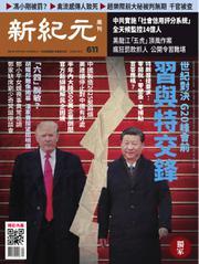新紀元 中国語時事週刊 (611号)