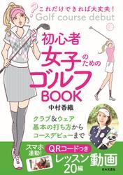 これだけできれば大丈夫! 初心者女子のためのゴルフBOOK