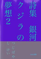 詩集 銀河クジラの夢想2