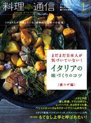 料理通信 (2019年1月号)