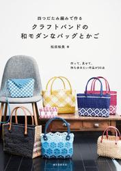 四つだたみ編みで作る クラフトバンドの和モダンなバッグとかご