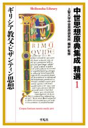 中世思想原典集成 精選1 ギリシア教父・ビザンティン思想