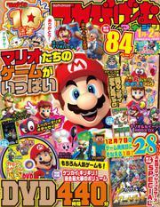 てれびげーむマガジン January 2019