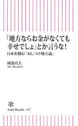 「地方ならお金がなくても幸せでしょ」とか言うな! 日本を蝕む「おしつけ地方論」