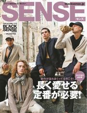 SENSE(センス) (2019年1月号)