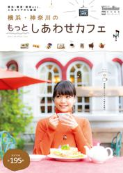 横浜・神奈川のもっとしあわせカフェ
