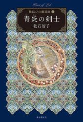 青炎の剣士 紐結びの魔道師3