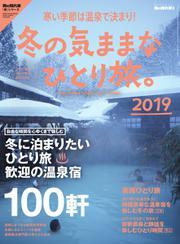 男の隠れ家特別編集 (冬の気ままな ひとり旅。2019)