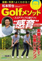 """松本哲也Golfメソッド ~スコアアップに結びつく""""感育""""のススメ!!~"""