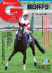 週刊Gallop(ギャロップ) (12月16日号)