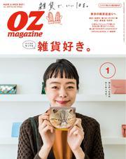 OZmagazine (オズマガジン)  (2019年1月号)