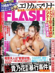 FLASH(フラッシュ) (12/25号)