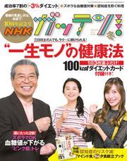 NHKガッテン! (2019年2月号)