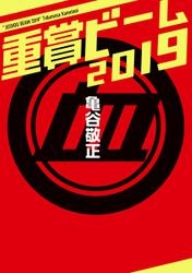 重賞ビーム 2019