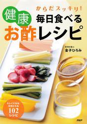 からだスッキリ! 毎日食べる健康お酢レシピ