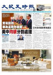大紀元時報 中国語版 (12/12号)