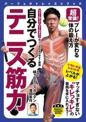 超常識! プレーが変わる体の鍛え方 自分でつくる テニス筋力