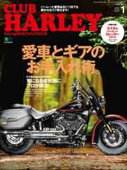 CLUB HARLEY(クラブハーレー) (2019年1月号)