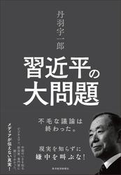 丹羽宇一郎 習近平の大問題―不毛な議論は終わった。