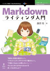 Markdownライティング入門 プレーンテキストで気楽に書こう!