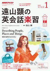 NHKラジオ 遠山顕の英会話楽習 2019年1月号【リフロー版】