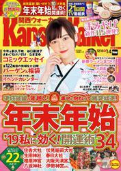 KansaiWalker関西ウォーカー 2019 No.1