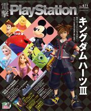 電撃PlayStation Vol.671 【プロダクトコード付き】