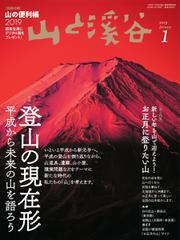 山と溪谷 (通巻1005号)