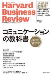 ハーバード・ビジネス・レビュー コミュニケーション論文ベスト10 コミュニケーションの教科書