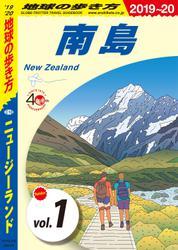 地球の歩き方 C10 ニュージーランド 2019-2020 【分冊】 1 南島