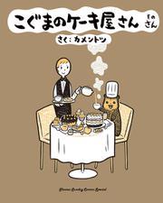 こぐまのケーキ屋さん そのさん(3)