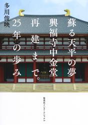 蘇る天平の夢 興福寺中金堂再建まで。25年の歩み