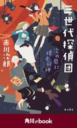 三世代探偵団 次の扉に棲む死神 (角川ebook)