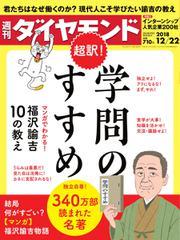 週刊ダイヤモンド (2018年12/22号)