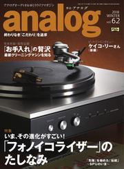 アナログ(analog) (Vol.62)