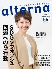 オルタナ (No.55)