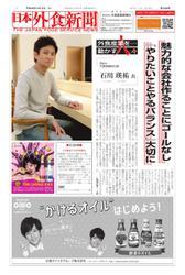 日本外食新聞 (2018/12/15号)