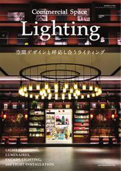 商店建築増刊Commercial space lighting (vol.1)