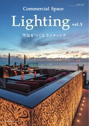 商店建築増刊Commercial space lighting (vol.3)