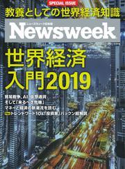 【ニューズウィーク日本版特別編集】世界経済入門2019 (2018/12/17)