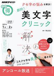 NHK まる得マガジン (クセ字の悩みを解決! 劇的!美文字クリニック2019年1月/2月)