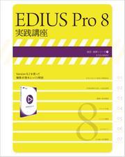 EDIUS Pro 8 実践講座 (2018/11/30)