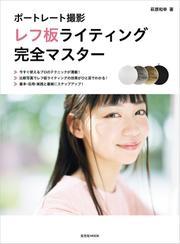 ポートレート撮影 レフ板ライティング完全マスター (2018/12/06)