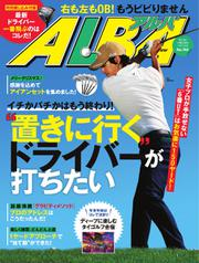 ALBA(アルバトロスビュー) (No.762)