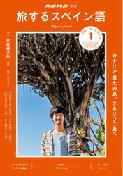 NHKテレビ 旅するスペイン語 (2019年1月号)